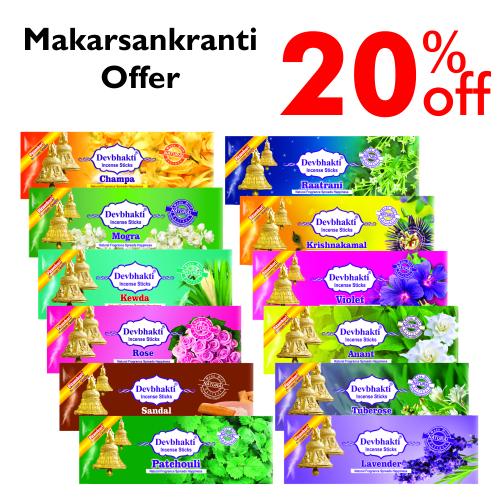 Makarsankranti offer -pack of 12